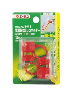ITEM No.E418 電源取り出しコネクター:エーモン工業
