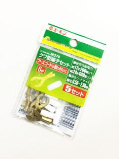 ITEM No.M274 クワ型端子セット:エーモン工業