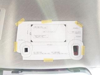 トップシーリング(型紙貼付)