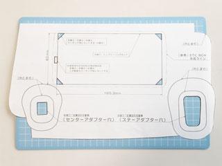 トップシーリング穴加工用型紙(切り取り後)