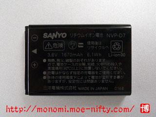 NVP-D7バッテリー印字面